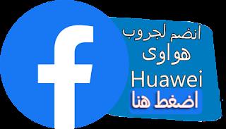 جروب هواتف هواوي - Group Huawei Phones