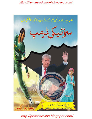Free download Saraiki Trump novel by Rizwan Ali Ghuman Complete pdf