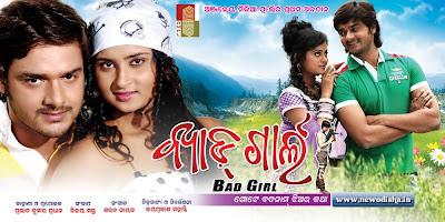 Odia Movie Bad Girl Wallpaper