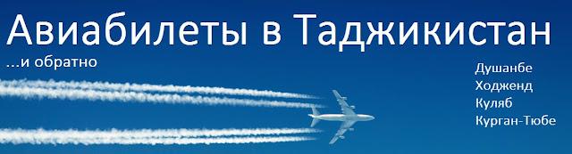 Дешёвые авиабилеты в Таджикистан ✈