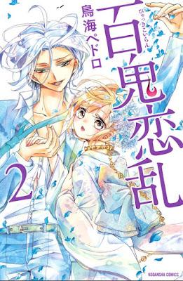 [Manga] 百鬼恋乱 第01-02巻 [Hyakki koiran Vol 01-02] Raw Download