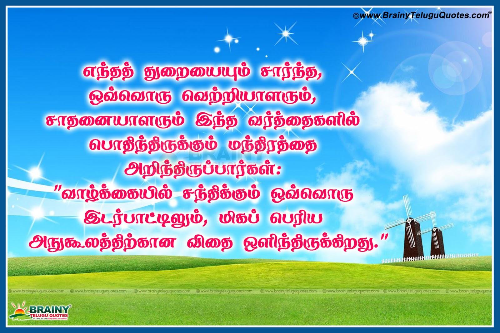 Tamil Good Morning Greetings With Life Goal Kavithai