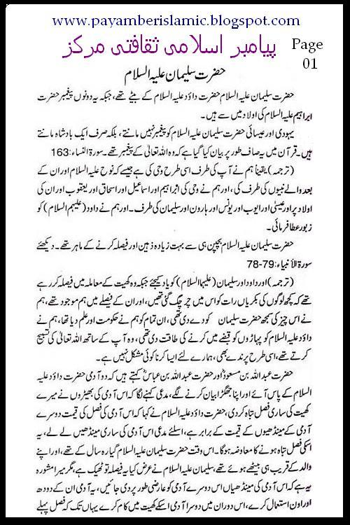 essay on character building in urdu Css essay papers (1971-2017)pdf  vii develop your ideas logically urdu literature since 1935:  role of sports in character building.