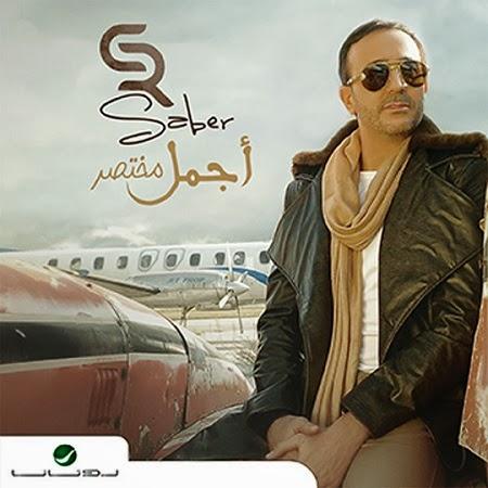 Saber Rebai-Agmal Mokhtasar