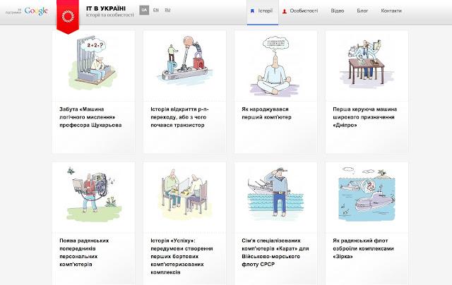 """Новый проект Google - """"История ИТ в Украине"""""""