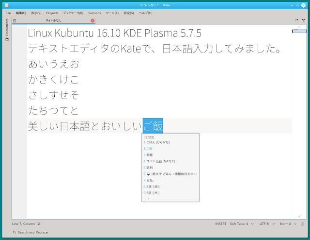 日本語入力ソフトのFcitx-Mozcで、KDE標準テキストエディタのKateで日本語入力してみました。Linux Kubuntu 16.10 KDE