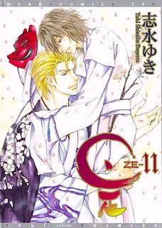 10 [志水ゆき] 是  ZE  第01 11巻