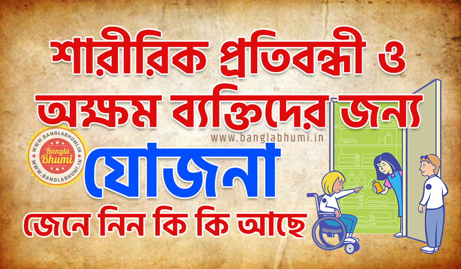 Physically Handicapped Schemes West Bengal