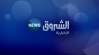 تردد لقناة الشروق نيوز على النايل سات  2016/2017