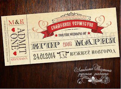 Оригинальные приглашения на свадьбу. Билет на свадьбу.