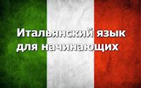 Курсы итальянского языка в Одессе для Начинающих