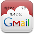 How To Hack Gmail Account Password in 2017