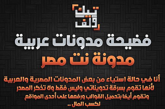 فضيحة مدونة نت مصر ومدونات أخرى بسرقة تدويناتي ⛔⛔