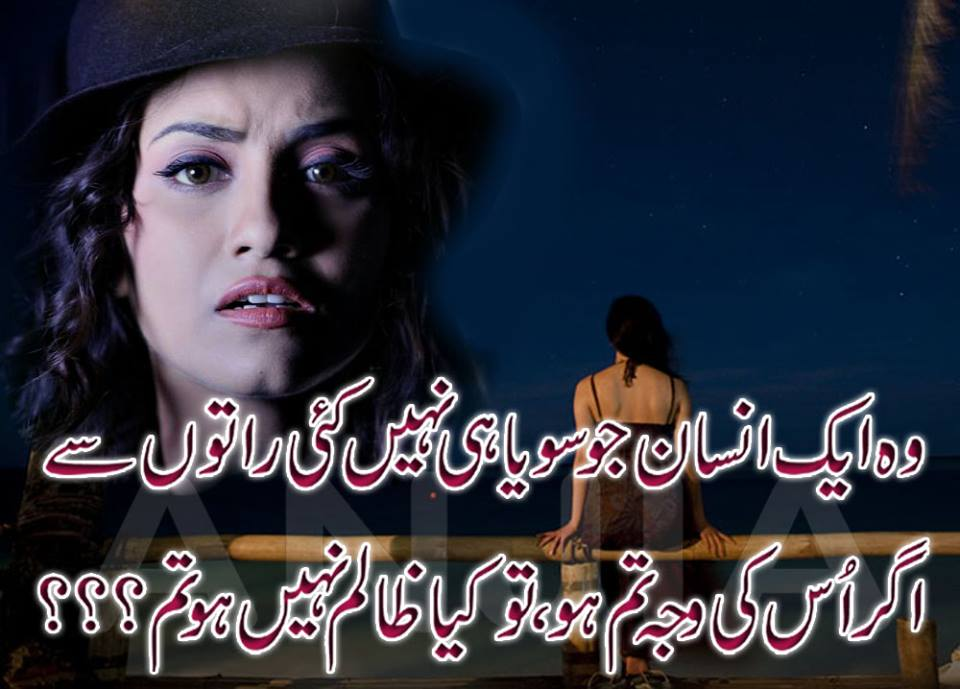 Sad Wallpapers With Quotes In Urdu Poetry Romantic Amp Lovely Urdu Shayari Ghazals Baby
