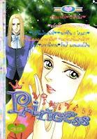 ขายการ์ตูน Princess เล่ม 52