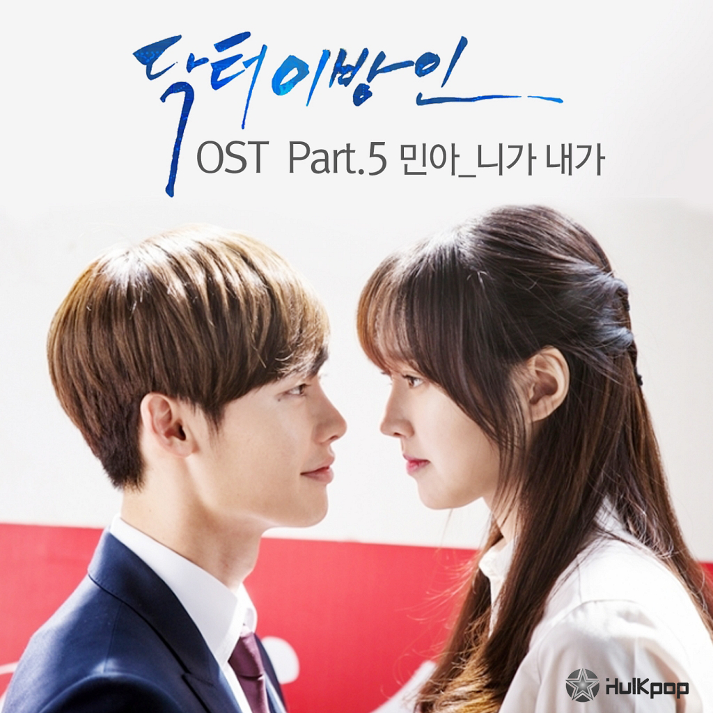 [Single] Minah (Girl's Day) – You And I (Doctor Stranger OST Part 5)