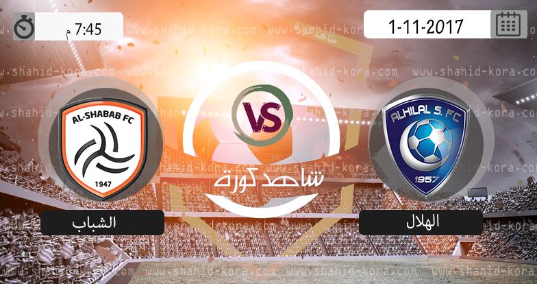 نتيجة مباراة الهلال والشباب اليوم بتاريخ 01-11-2017 الدوري السعودي
