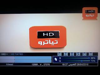 تردد قناة تياترو HD