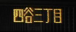 丸ノ内線 四谷三丁目行き 02系LED側面