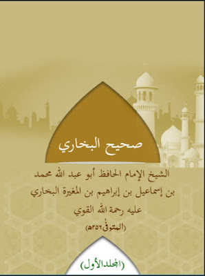 Download: Sahih Bukhari – Volume 1 pdf in Arabic