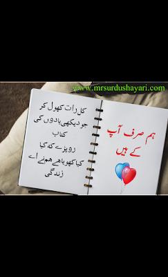 Urdu love shayari images