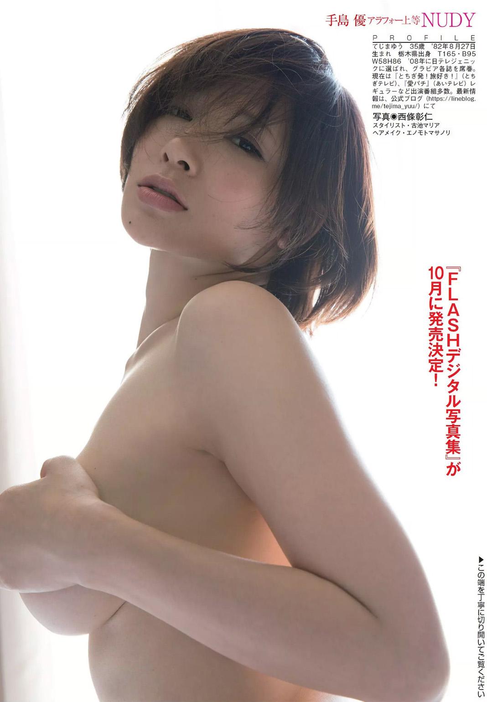 Yuu Tejima 手島優, FLASH 電子版 2017.10.10 (フラッシュ 2017年10月10日号)