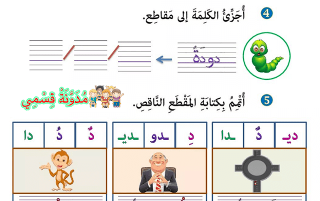 أنشطة كتابية لتعلم كتابة الحروف وفق مقاساتها و أطوالها