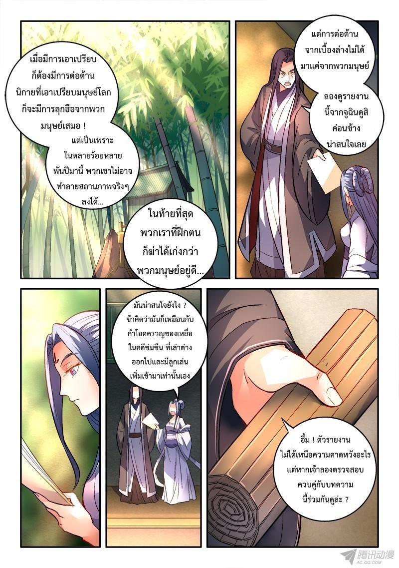 อ่านการ์ตูน Spirit Blade Mountain 152 ภาพที่ 11