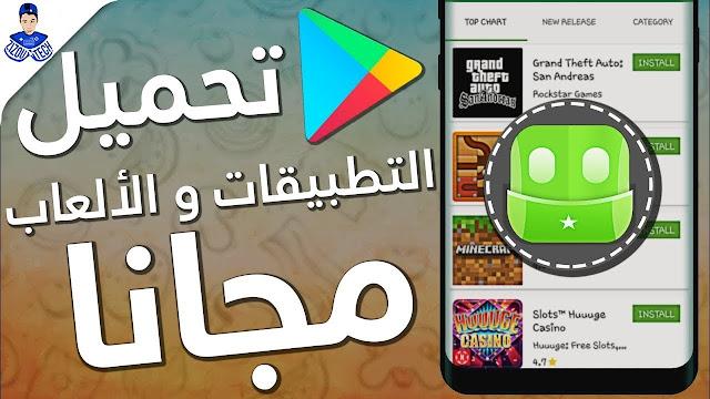 تحميل التطبيقات والالعاب المدفوعة على جوجل بلاي مجانا وبطريقة شرعية