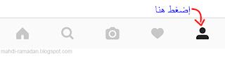 Hide posts without deleting them instagram إخفاء المنشورات من دون حذفها في الانستقرام