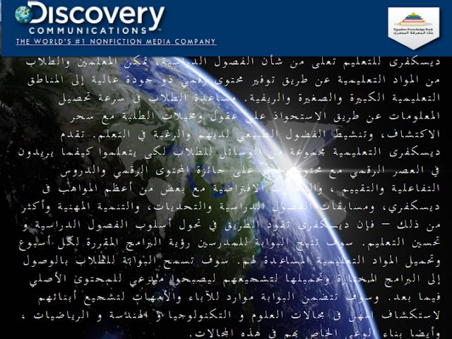 بالصور شرح ديسكفرى للتعليم Discovery Education
