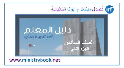 دليل المعلم لغة عربية الصف السادس جزء ثاني 2019-2020-2021