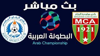 اون لاين مشاهدة مباراة نادي مولودية الجزائر والرفاع بث مباشر 28-09-2018 البطولة العربية للاندية اليوم بدون تقطيع