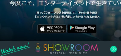showroom aplikasi apk android ios iphone cara nonton