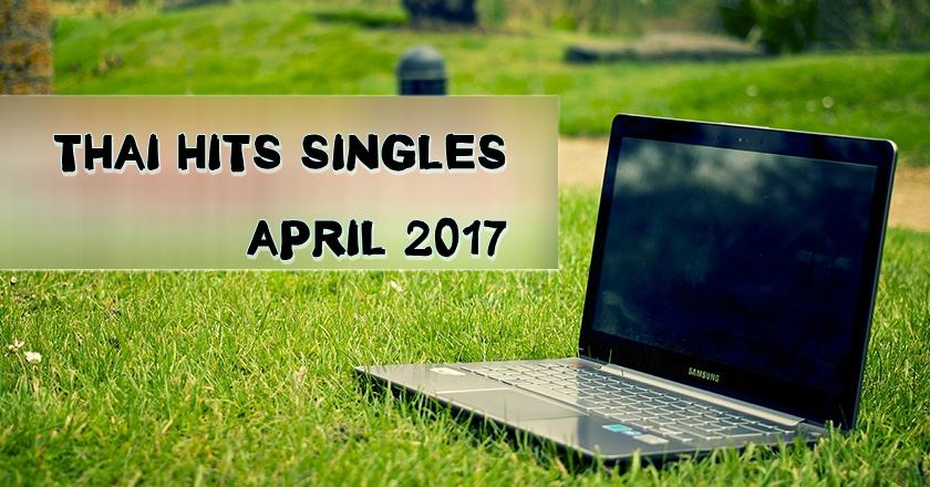 Download [Mp3]-[Hit Songs] รวมเพลงสตริงสุดฮิตประจำเดือน เมษายน 2560 ที่ฮิตที่สุดในชุด THAI HITS SINGLES APRIL 2017 4shared By Pleng-mun.com