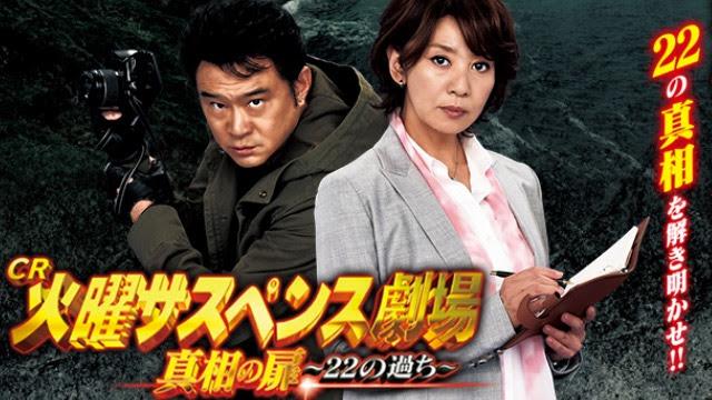 CR火曜サスペンス劇場2真相の扉 ...