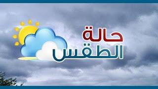 حالة الطقس المتوقعة غدا الأحد 27-10-2019 في مصر ولبنان