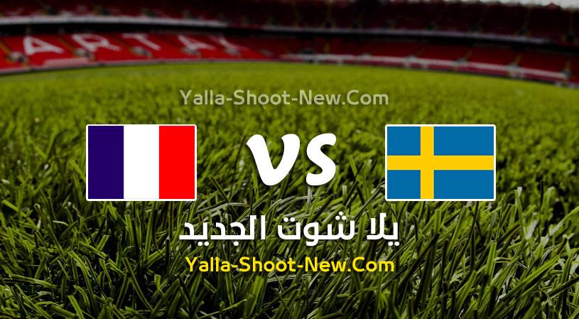مباراة السويد وفرنسا