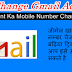 Gmail Account Ka Mobile Number Kaise Change Kare Puri Jankari Hindi Me