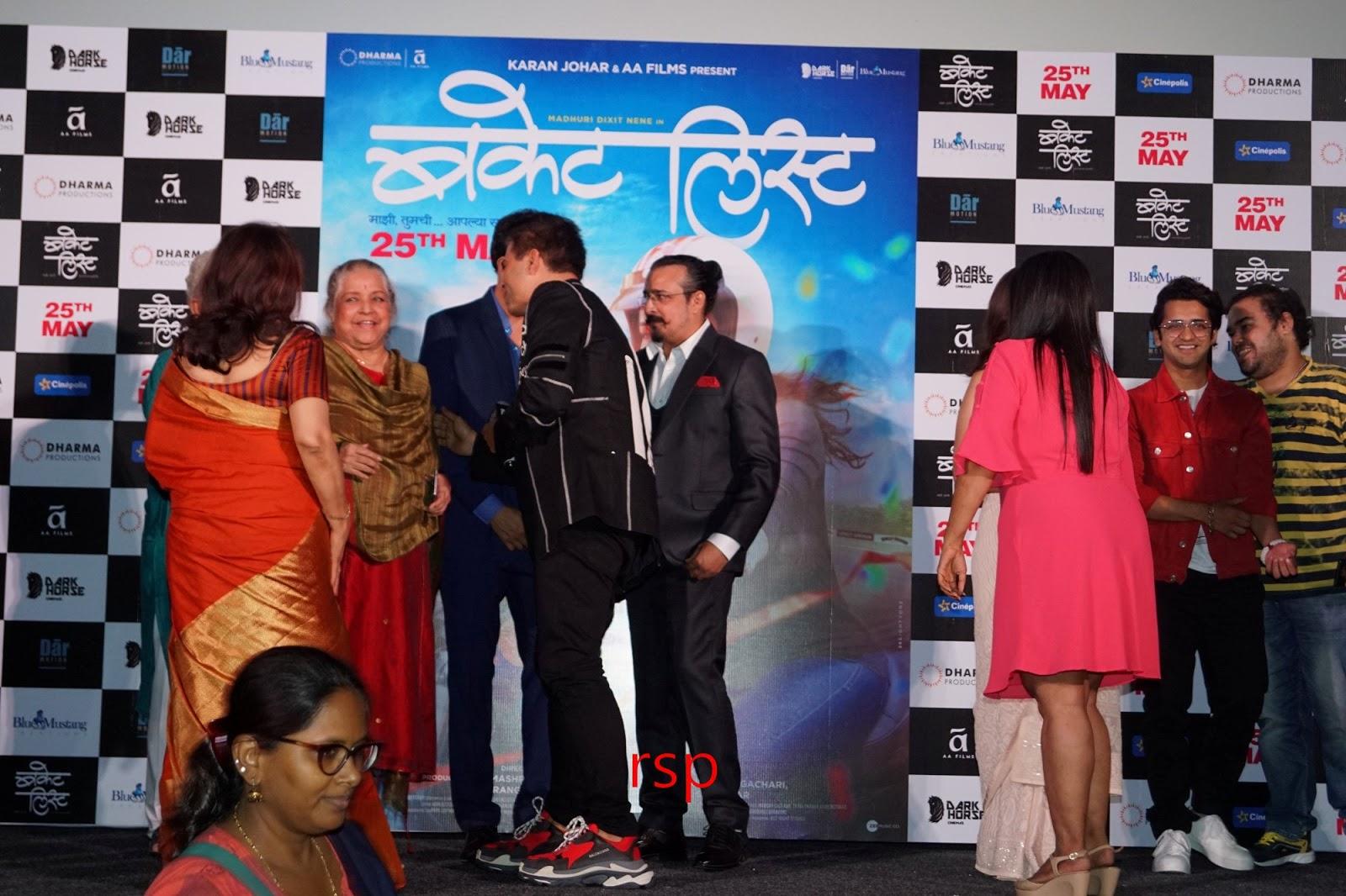 rspnetwork in: Madhuri Dixit at her Marathi film Bucket List