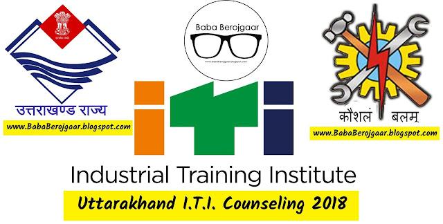 Uttarakhand I.T.I. Counseling 2018 - जाने कब से शुरू हो रही है काउन्सलिंग (Updated)