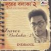 Durer Balaka [Bengali Modern Songs] - Indranil Sen (Vol. - 02)