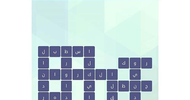 حلول الغز 17 من لعبة وصلة المجموعة الثانية جميع حلول لعبة وصلة