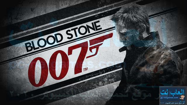 تحميل لعبة جيمس بوند 007 للكمبيوتر من ميديا فاير