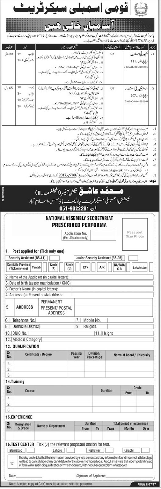 Jobs In National Assembly Islamabad Nov 2017
