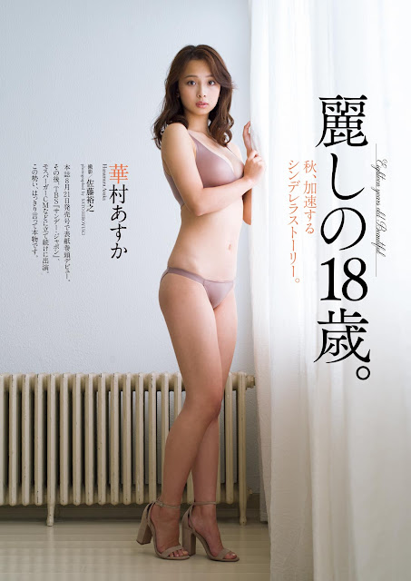 華村あすか Hanamura Asuka 18 years old Beautiful