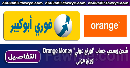 "شحن محفظة اورنج ""موبى اورنج"" Orange Money من خلال فوري"