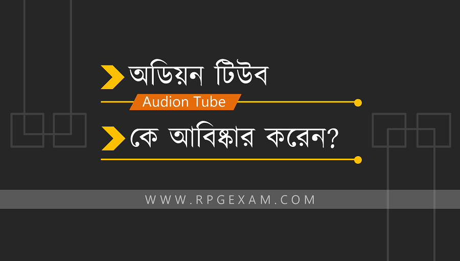 অডিয়ন টিউব কে আবিষ্কার করেন - Who invented audion tube