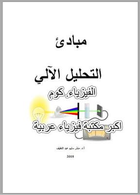 تحميل كتاب مبادئ التحليل الالي pdf برابط مباشر