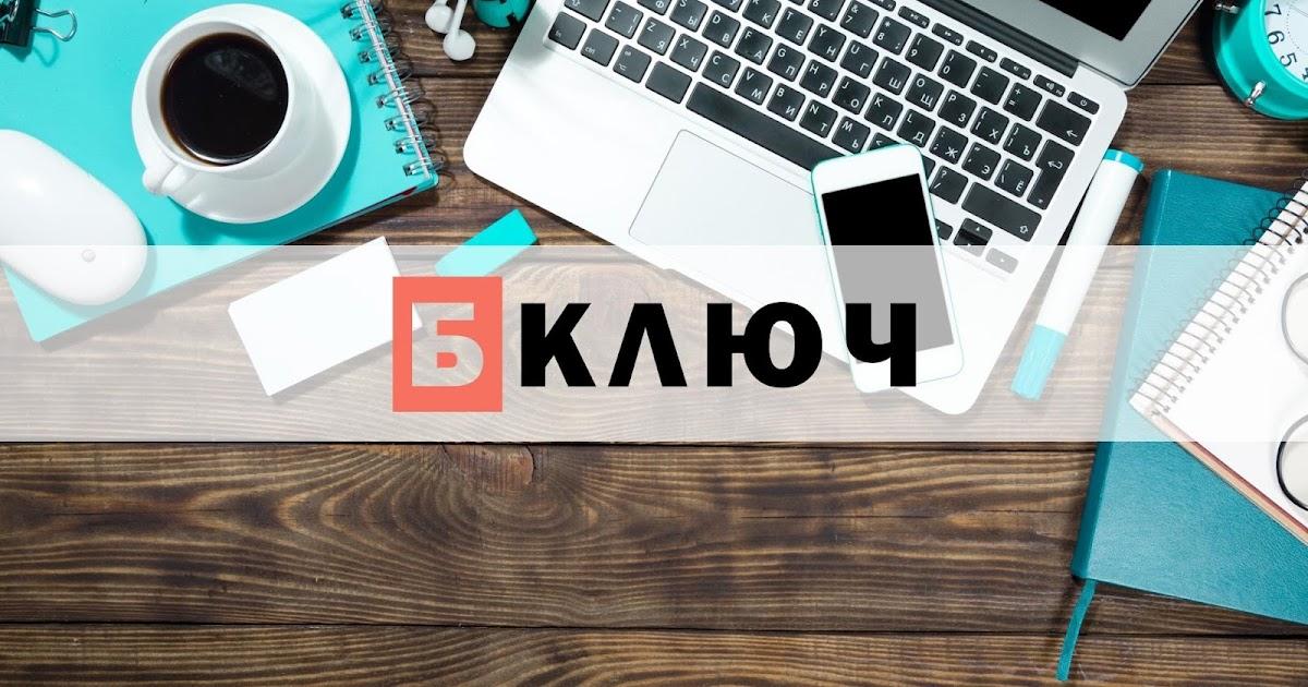 Бизнес ключ - Решения для бизнеса